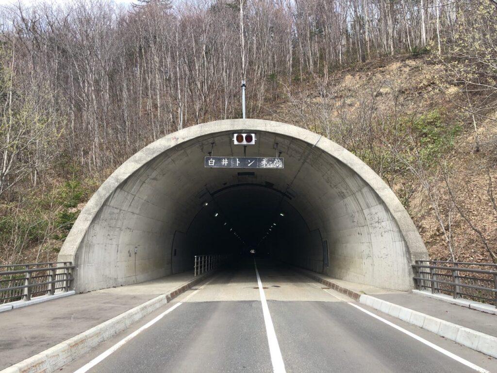 国庫補助事業 白井トンネルほか1トンネル補修工事;